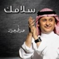 Free Download Abdul Majeed Abdullah Salamak Mp3