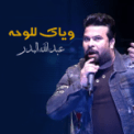 Free Download Abdallah Al Bader Weyak Lelowha Mp3