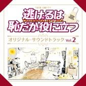 末廣健一郎/MAYUKO - TBS系 火曜ドラマ「逃げるは恥だが役に立つ」オリジナル・サウンドトラック Vol.2 アートワーク