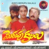 Merupu Kalalu (Original Motion Picture Soundtrack)