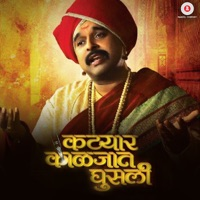 Free Download Shankar-Ehsaan-Loy & Jitendra Abhisheki Katyar Kaljat Ghusli (Original Motion Picture Soundtrack) Mp3