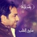 Free Download Rashed Al Majid Sarek El Qalb Mp3