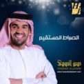 Free Download Hussain Al Jassmi Al Sirat Al Mostaqeem Mp3