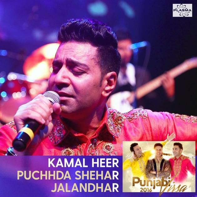 Puchhda Shehar Jalandhar - Punjabi Virsa 2016 - Kamal Heer