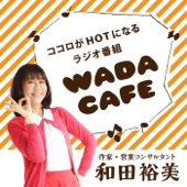 和田裕美 - 和田裕美(ラジオ「WADA CAFE」)podcasting アートワーク