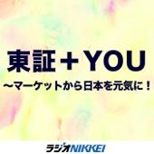 ラジオNIKKEI - 東証+YOU~マーケットから日本を元気に! アートワーク