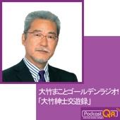 文化放送PodcastQR - 大竹まこと ゴールデンラジオ!「大竹紳士交遊録」 アートワーク
