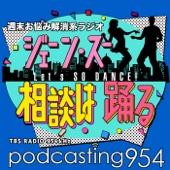 TBS RADIO 954kHz - ジェーン・スー 相談は踊る アートワーク