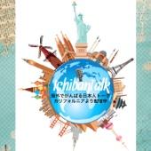 Tatsumi - IchibanTalk 海外でがんばる日本人トーク アートワーク