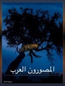 Ibrahim, Alsalem - المصورون العرب  artwork