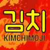 Sang Noh - Kimchimoji アートワーク