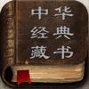 Yang Song - 《中华经典藏书》套装共50册 - 人生必读书籍系列 アートワーク