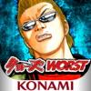KONAMI - クローズxWORST~打威鳴舞斗~ アートワーク