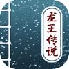 feng lipin - 龙王传说-斗罗大陆3系列集 アートワーク