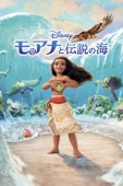 John Musker & Ron Clements - モアナと伝説の海 (字幕版) アートワーク