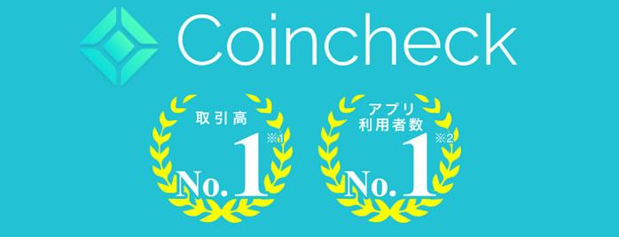 coincheck-コインチェック
