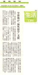 【産経新聞 生活】に掲載されました。「学習塾が「海外留学」支援」