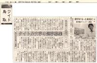 【日本海新聞 ワイド鳥取】に掲載されました。「留学がもっと身近に 進学塾が「センター」を開設」