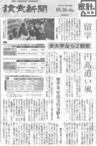 【読売新聞】に掲載されました。「留学 円高追い風」