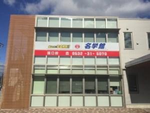 ISC豊橋留学センター 名学館 松山校・菰口校/キッズ・アフタースクール豊橋