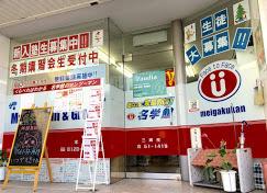 ISC三郷留学センター 名学館 三郷校