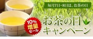 お茶増量セール