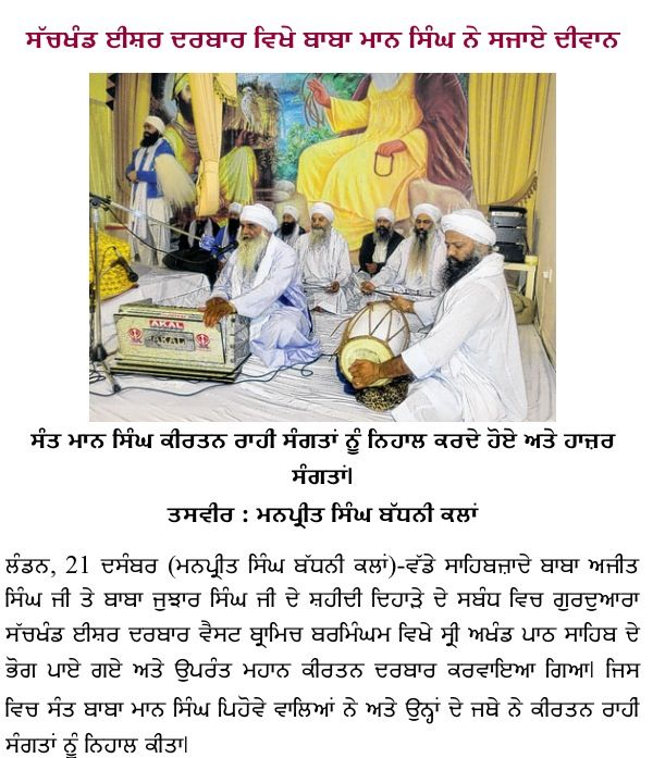 Sant Baba Mann Singh Ji