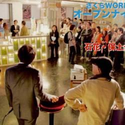 さくらWORKS<関内>オープンナイトvol.49