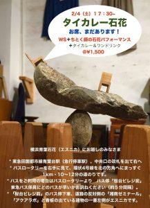 石花エケコ作・横浜青葉石花会チラシVol.1