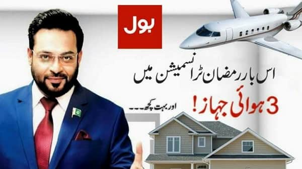 Ramadan TV show Pakistan