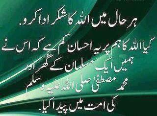Quots In Urdu Wallpaper Top 10 Islamic Quotes In Urdu Aqwal E Zareen Islamghar