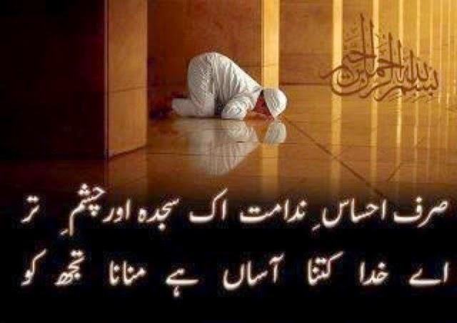 Muslim Girl Namaz Wallpaper Best Islamic Poetry In Urdu Poetry Images Islamghar