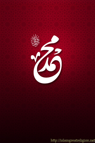 Download free iPhone Islamic Wallpapers | ISLAM---World's Greatest Religion!