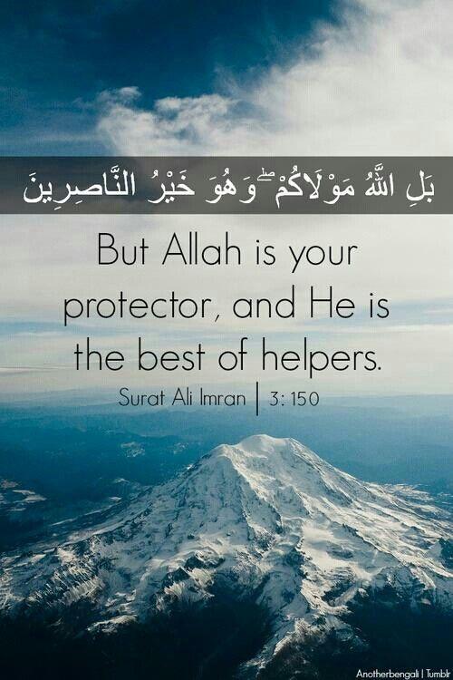 Sabr Quotes Wallpaper تحميل صور دينيه اسلاميه الدعاء الي الله بالقران