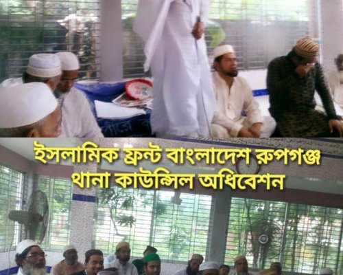 islamic-front-bangladesh