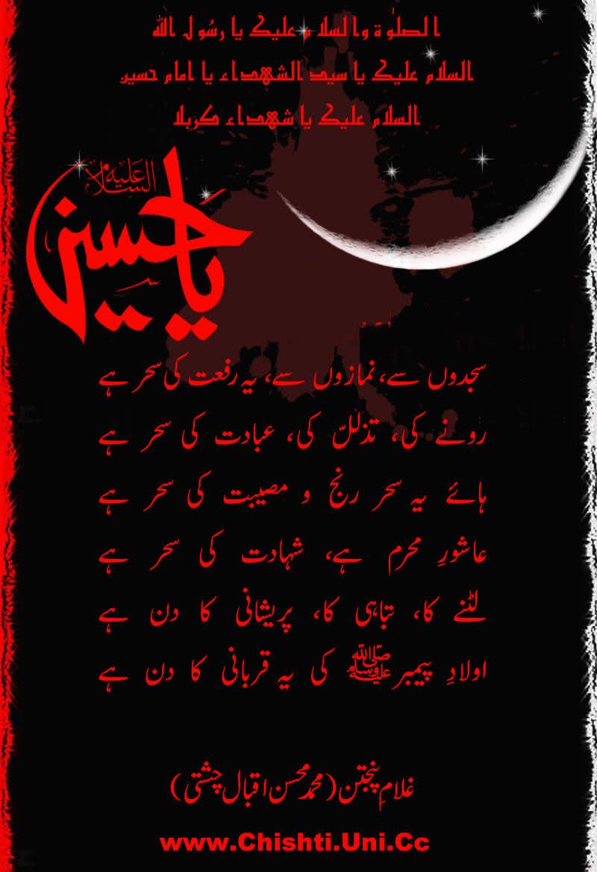 Shia Islamic Wallpapers With Quotes Muharram Ul Haram Islamic Photo Stock