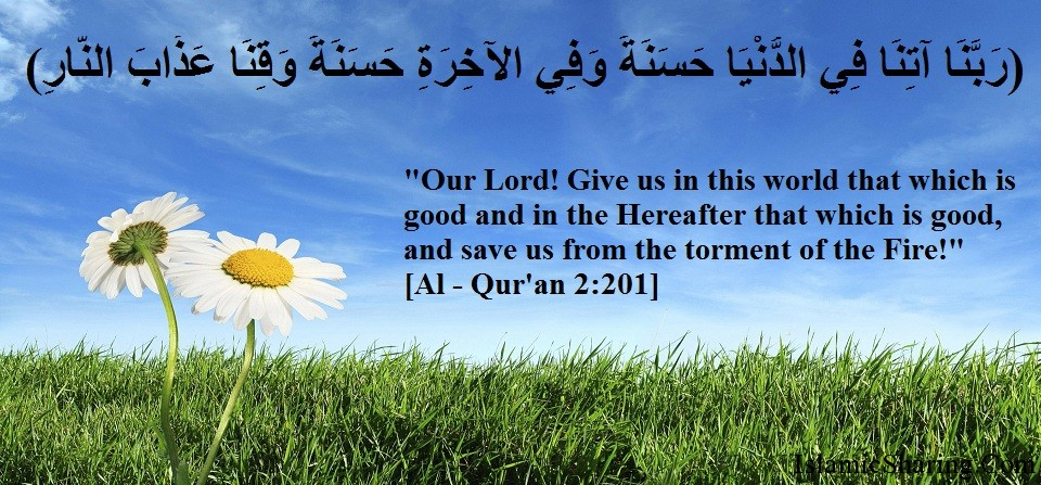 Hp Laptop Hd Quran Quotes Wallpapers The Holy Quran Chapter 2 Verse 201 Islamic Sharing