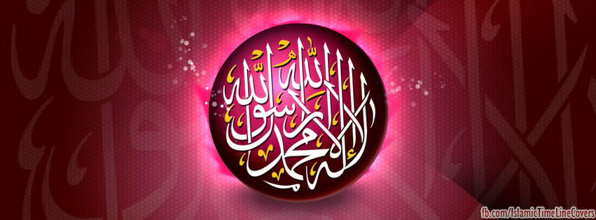 Masha Allah Hd Wallpaper Beautiful Shadah Islamic Timeline Cover For Facebook