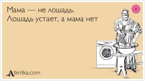 мама не лошадь