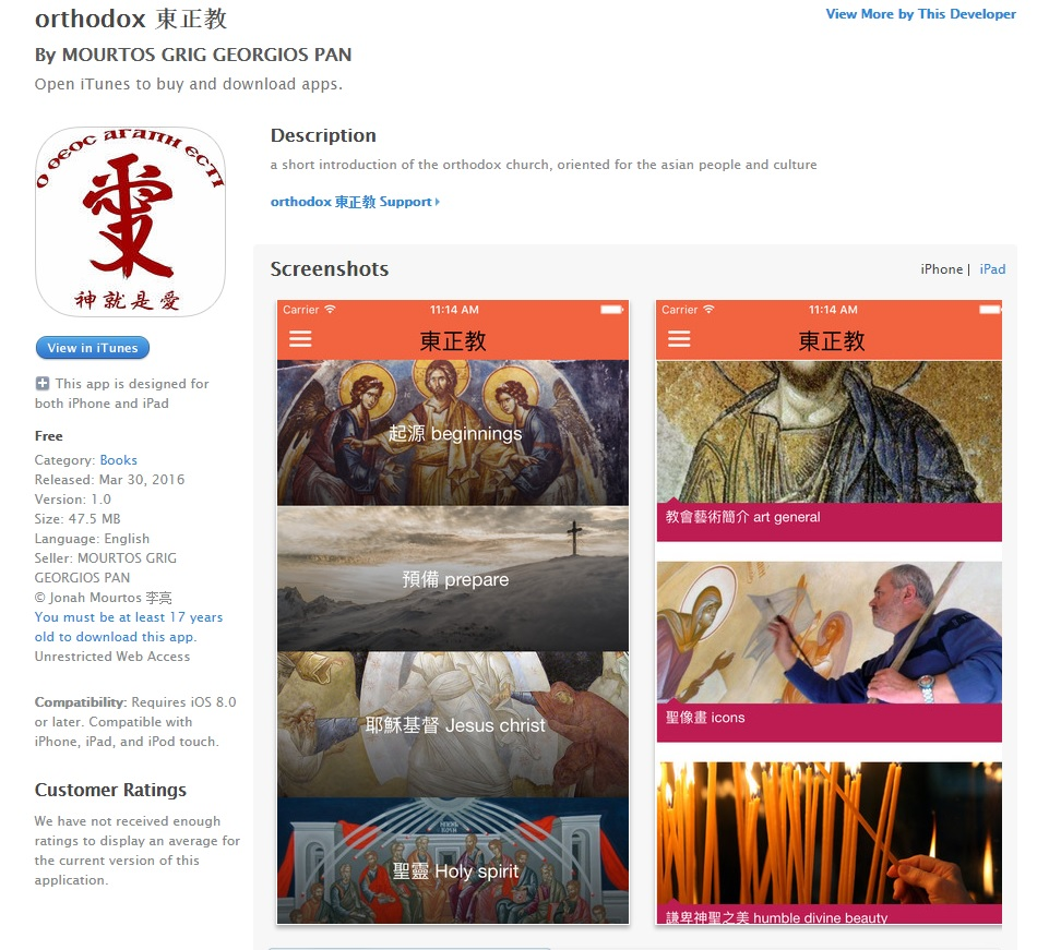 orthodox-christian-mission-app-chinese