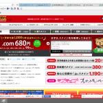 お名前サイト