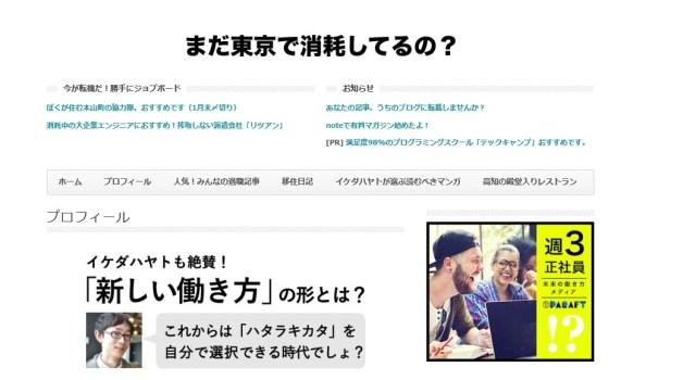 まだ東京で消耗しているの?