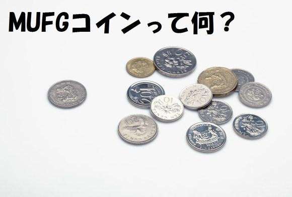 mufg-coin01