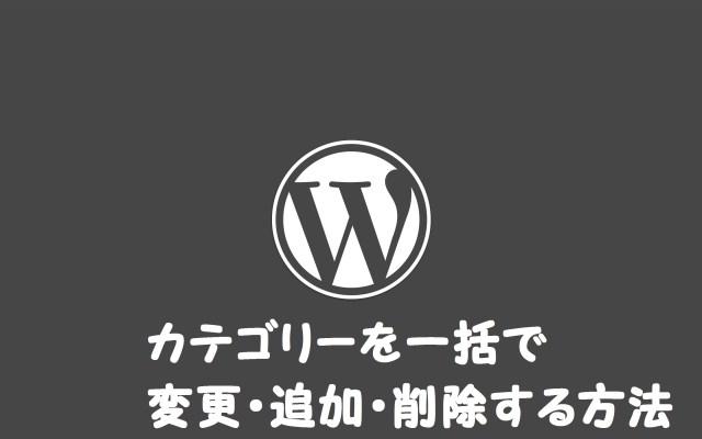 wordpress-category01