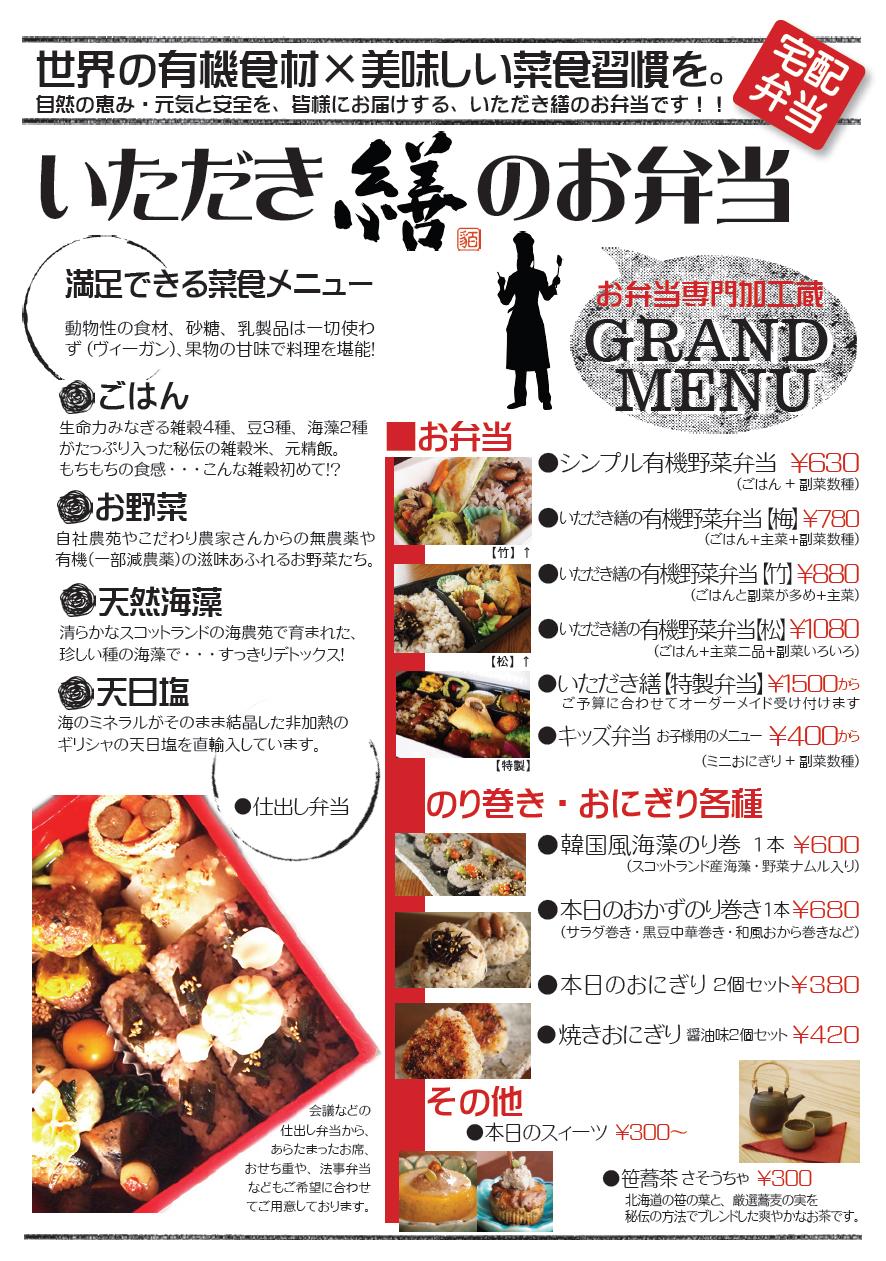 menu_tokyo_obento01