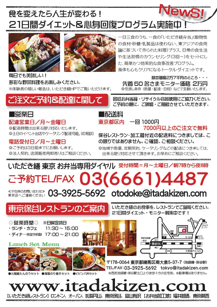 menu_tokyo_obento02