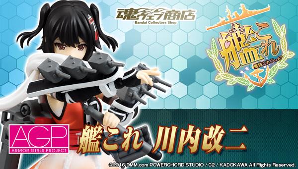 Sendai - Kantai Collection KanColle AGP Bandai pre 00