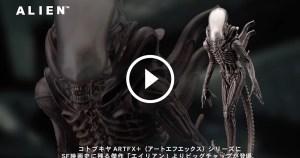 kotobukiya-alien-video