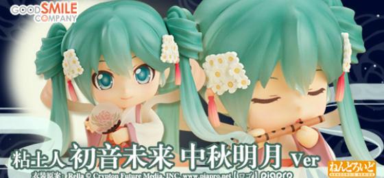 Rubrica AntiBootleg - Miku Hatsuke Harvest Moon Ver Nendoroid - Foto 21