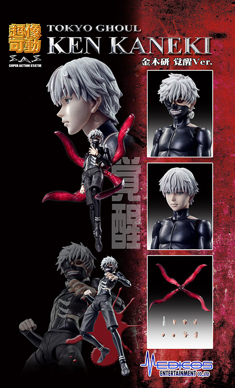 kaneki (kakusei ver.) super action statue medicos entertainment itakon.it -006